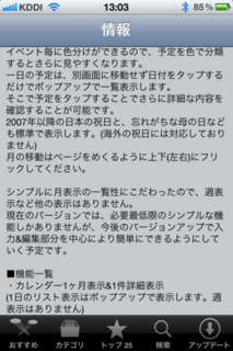 MonCal 1.0.0 説明文2