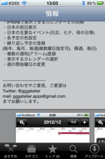 MonCal 1.0.0 説明文3