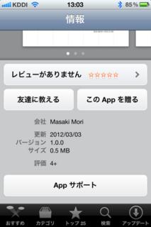 MonCal 1.0.0 説明文4