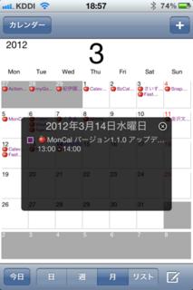 Tカレンダー 1.0 月表示+ポップアップ