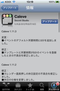 Caleveバージョンアップ1.11.3 アップデート