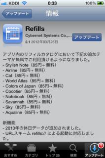 Refills 2.1 アップデート