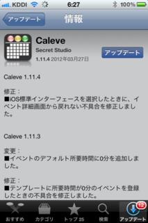 Caleve 1.11.4 アップデート