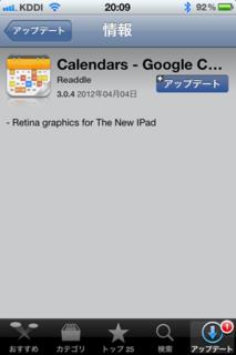 Calendars 3.0.4 アップデート