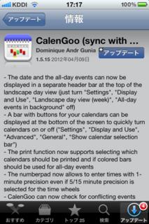 CalenGo 1.5.15 アップデート1