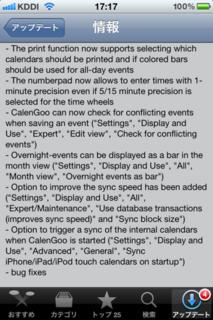 CalenGoo 1.5.15 アップデート2
