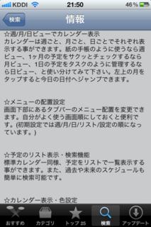 DecoCal 1.0 説明文3