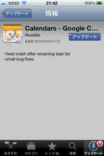 Calendars 3.0.5 アップデート