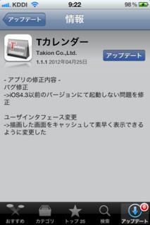 Tカレンダー 1.1.1 アップデート