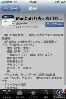 MonCal 1.3.0 アップデート
