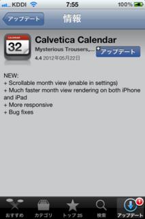 Calvetica Calendar 4.4 アップデート