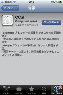 CCal 10.8.1 アップデート
