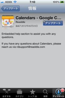 Calendars 3.0.7 アップデート