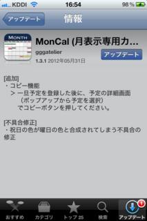 MonCal 1.3.1 アップデート