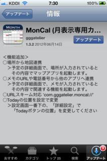 MonCal 1.3.2 アップデート