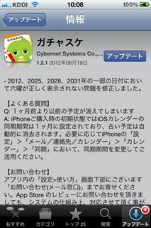 ガチャスケ 1.2.1 アップデート1