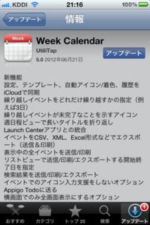 Week Calendar 5.0 アップデート1