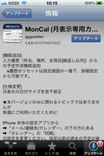 MonCal 1.4.0 アップデート1