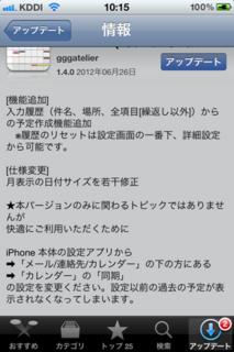 MonCal 1.4.0 アップデート2