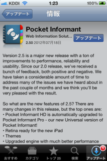 Pocket Informant 2.50 アップデート1