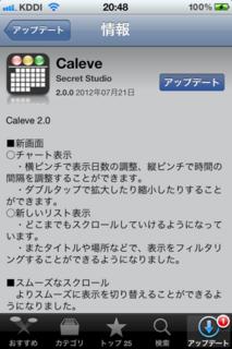 Caleve 2.0.0 アップデート1