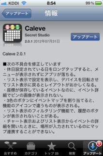 Caleve 2.0.1 アップデート