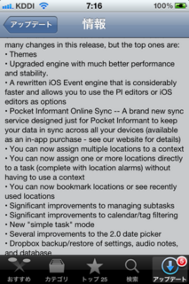 Pocket Informant 2.51 アップデート4