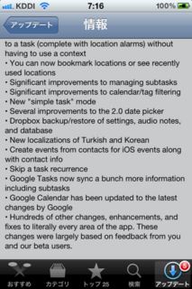 Pocket Informant 2.51 アップデート5