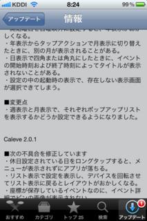Caleve 2.0.2 アップデート2