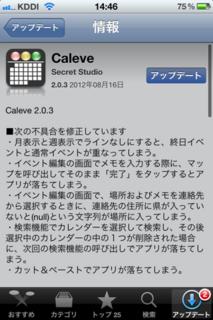 Caleve 2.0.3 アップデート1