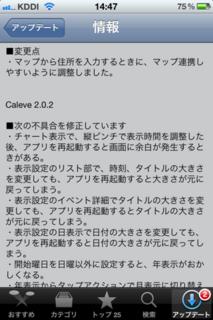Caleve 2.0.3 アップデート2