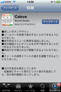 Caleve 3.0.0 アップデート