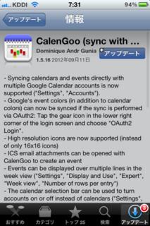 CalenGoo 1.5.16 アップデート