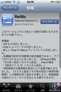 Refills 3.0 アップデート1