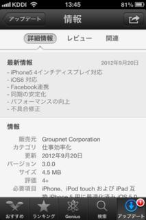 TapCal 3.0.0 アップデート2