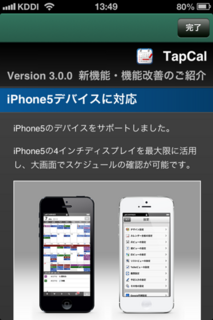 TapCal 3.0.0 アップデート3