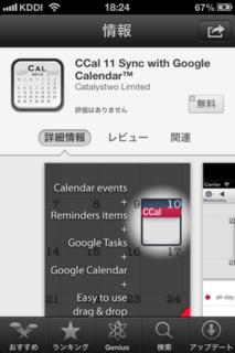 CCal 10.9 アップデート1