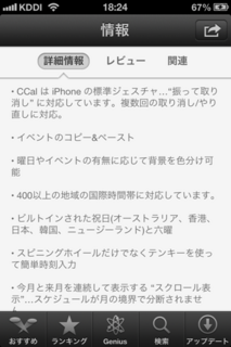 CCal 11.0 アップデート3