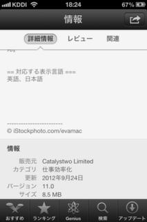 CCal 11.0 アップデート4