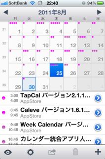 WeekCal 4.0.2の月ビュー