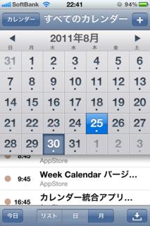 標準カレンダーアプリの月ビュー
