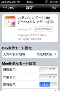 ハチカレンダー2Lite設定1