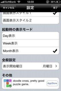 ハチカレンダー2Lite設定2