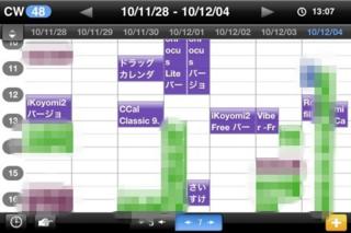 miCal 1.5 チャート式週表示