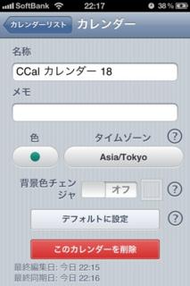 CCal 10.6 カレンダー色変更1