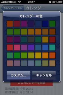 CCal 10.6 カレンダー色変更2