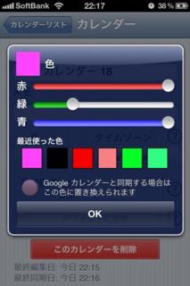 カレンダー色変更3