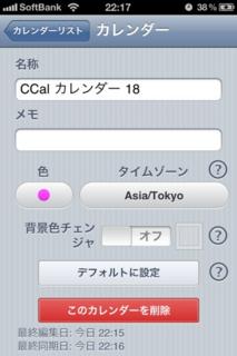 CCal 10.6 カレンダー色変更4