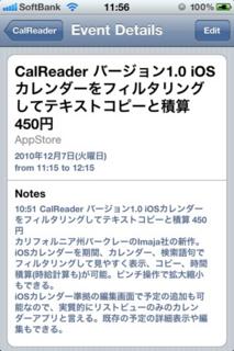 CalReader 1.0詳細表示