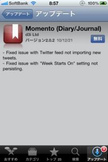 Momento 2.0.2 アップデート